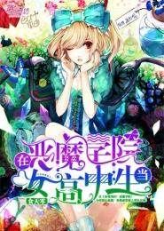 [花语书坊]食天零小说《在恶魔学院当女高中生》完整版在线阅读