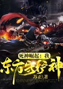 死神崛起:我,东方守护神
