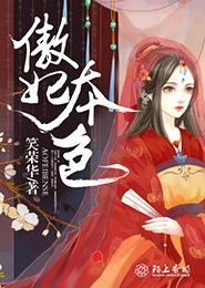 [花语书坊]笑荣华小说《傲妃本色》全本在线阅读