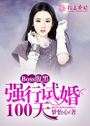 [花语书坊]梦怡心小说《Boss腹黑:强行试婚100天》全本在线阅读