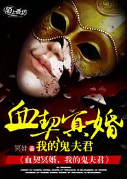 [花语书坊]冥娃小说《血契冥婚,我的鬼夫君》全本在线阅读